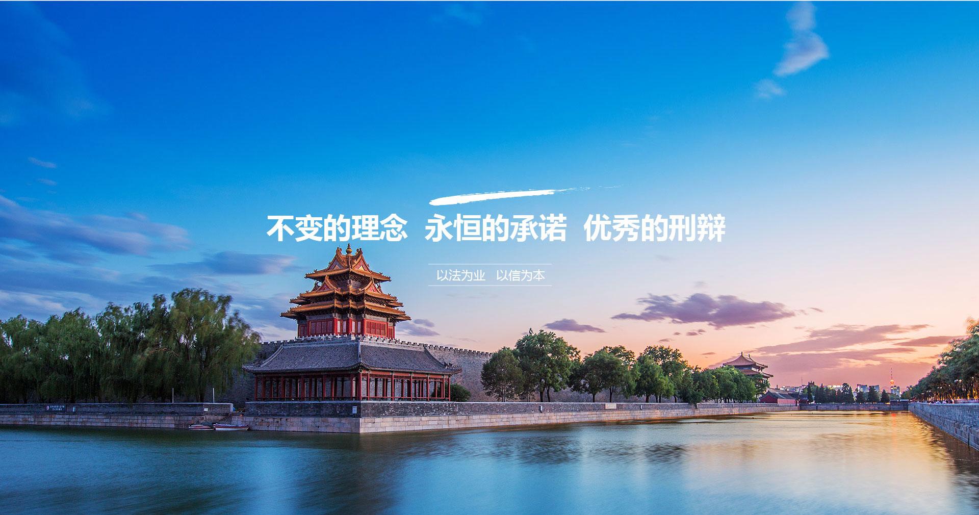 北京尚权律师事务所-刑事辩护专业律师