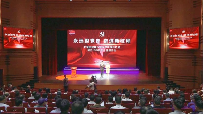 北京尚权律师事务所参加北京市律师行业庆祝 中国共产党成立100周年主题报告会