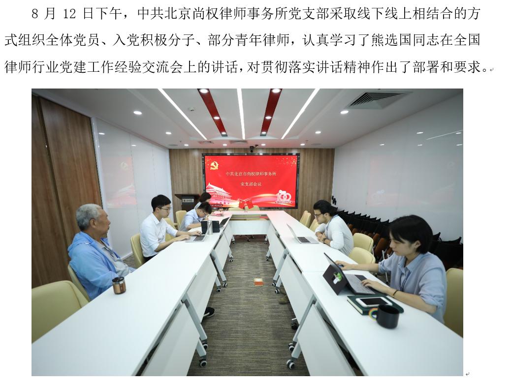 北京市尚权律师事务所党支部组织学习 熊选国同志在全国律师行业党建工作经验交流会上的讲话