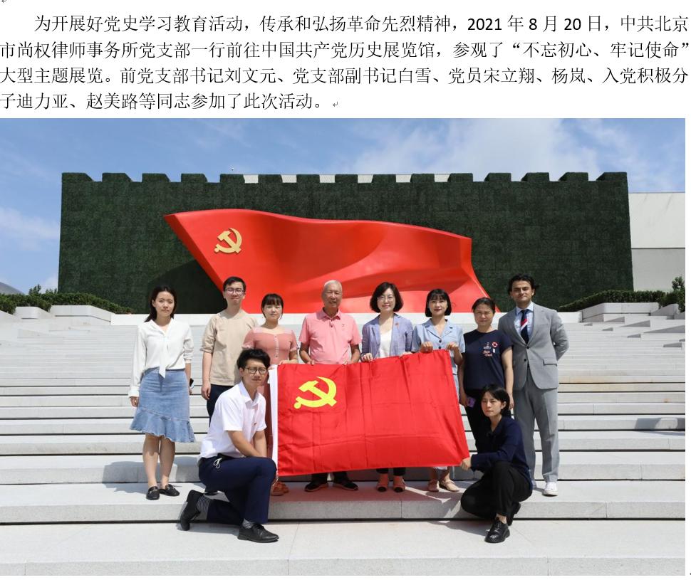 """尚权律师事务所参观""""不忘初心、牢记使命""""大型主题展览"""
